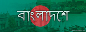 Bangladesh, Free Facebook Timeline Profile Cover, Countries