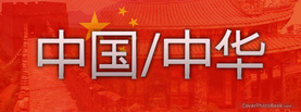 China Flag, Free Facebook Timeline Profile Cover, Countries