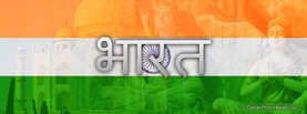 India Flag, Free Facebook Timeline Profile Cover, Countries