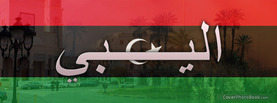 Libya Flag, Free Facebook Timeline Profile Cover, Countries