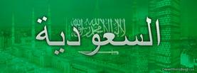 Saudi Arabia, Free Facebook Timeline Profile Cover, Countries